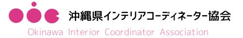 沖縄県インテリアコーディネーター協会